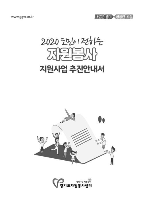 2020 도민이 전하는 자원봉사 지원사업 추진안내서