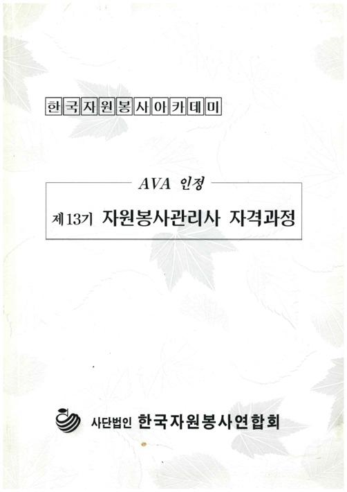제13기 자원봉사관리사 자격과정