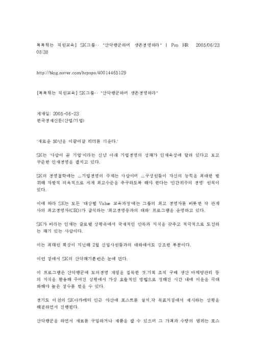 """[톡톡튀는 직원교육] SK그룹‥ """"산악행군하며 생존경영하라"""""""