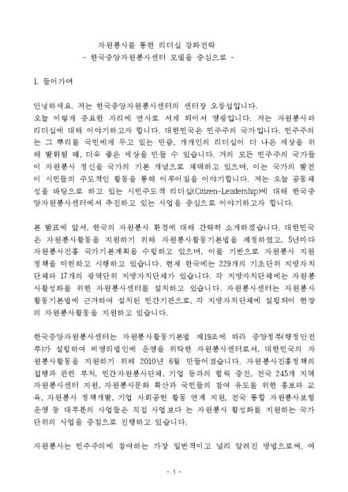 제 15회 IAVE 아시아 태평양 지역 자원봉사자 컨퍼런스 발표자료(한국중앙자원봉사센터장-오창섭-국문).hwp