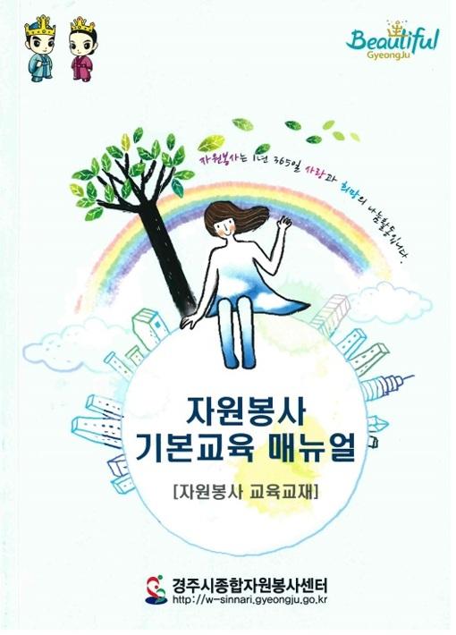 자원봉사 기본교육 매뉴얼 [자원봉사 교육교재]