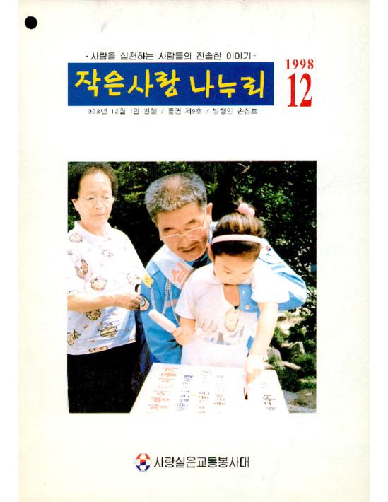 작은사랑나누리 1998년 12월 통권 제9호