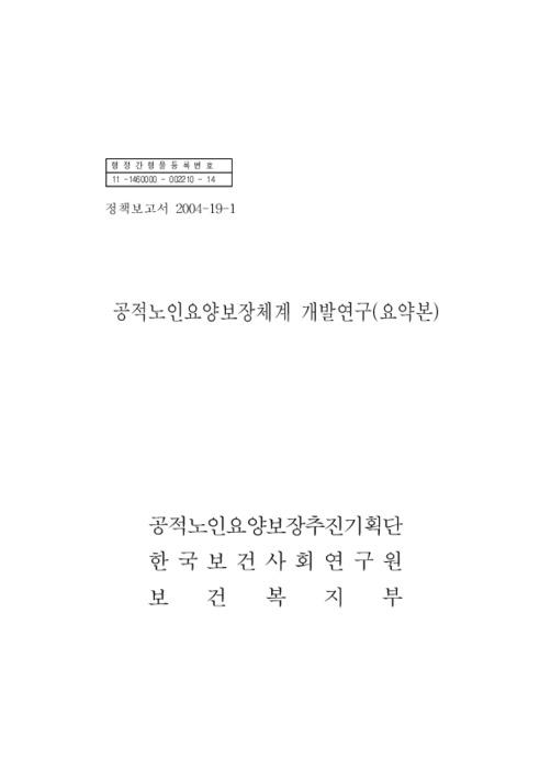 공적노인요양보장체계 개발연구