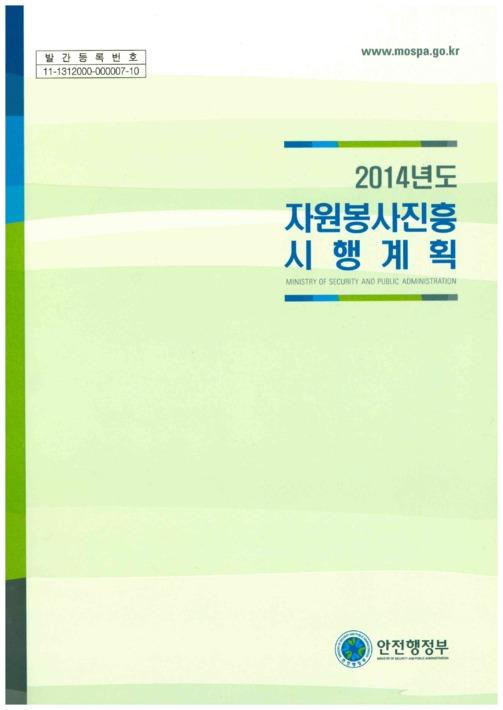 2014년도 자원봉사진흥 시행계획