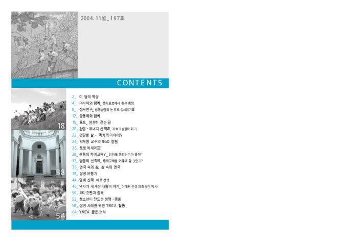 한국YMCA 소식지 11월호