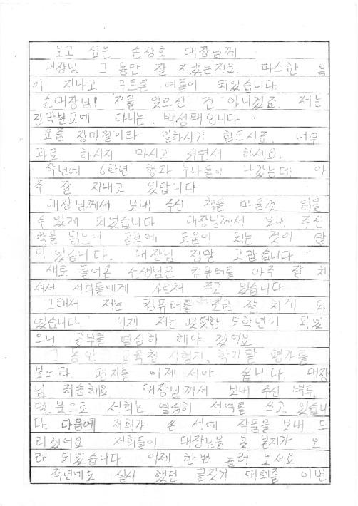 [박성태가 사랑실은교통봉사대 손삼호 대장에게 쓴 편지]