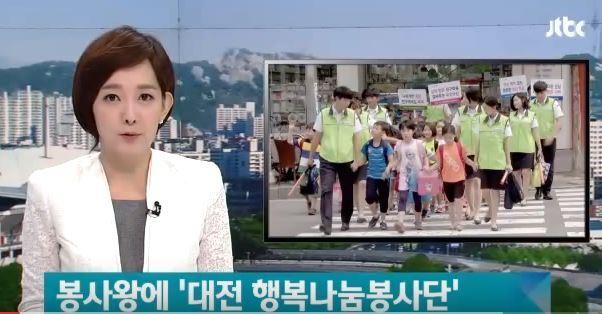 JTBC뉴스 제22회 전국자원봉사대축제 보도 영상