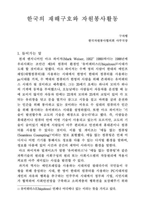 한국의 재해구호와 자원봉사활동