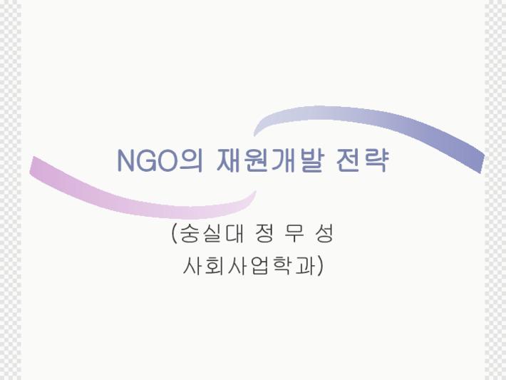 NGO의 재원개발 전략