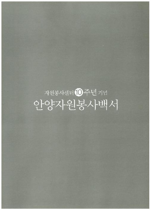 안양자원봉사백서