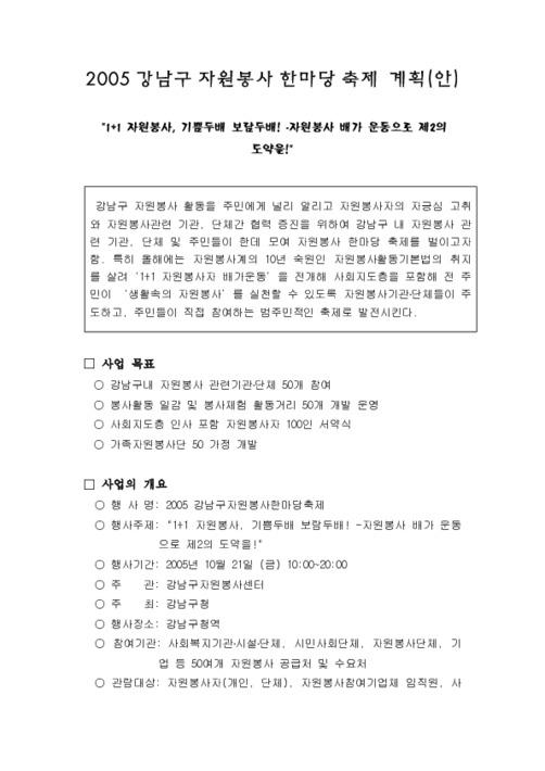 2005강남구자원봉사한마당축제 계획(안)