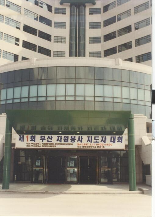 1997 부산자원봉사지도자대회