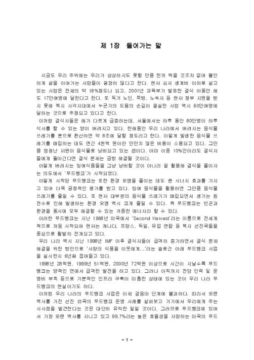 한국 푸드뱅크사업 활성화에 관한 연구