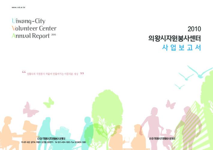 2010 의왕시자원봉사센터 사업보고서