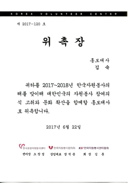 자원봉사 홍보대사 위촉장과 서약서(김숙)