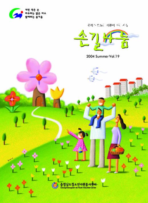 충남청소년활동진흥센터 소식지 2004년 여름호