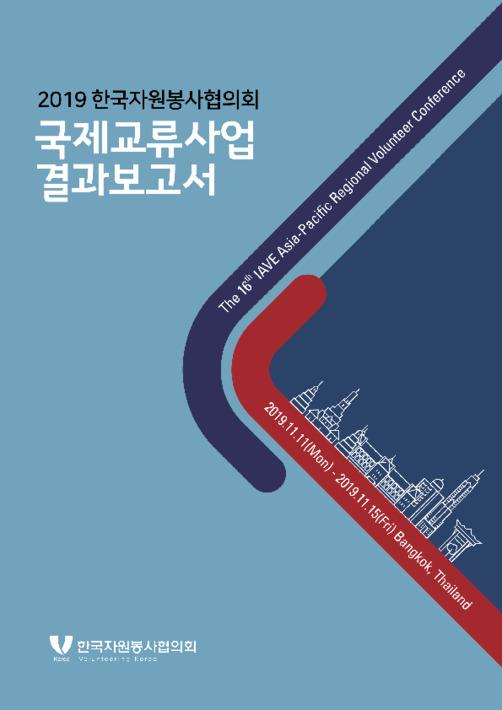 2019한국자원봉사협의회 국제교류사업 결과보고서 : 제 16차 아시아태평양지역 자원봉사 컨퍼런스 참가