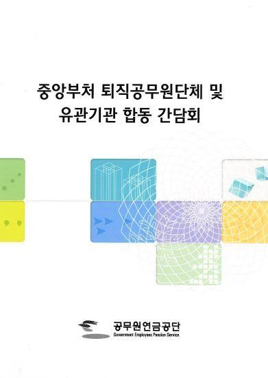 중앙부처 퇴직공무원단체 및 유관기관 합동 간담회