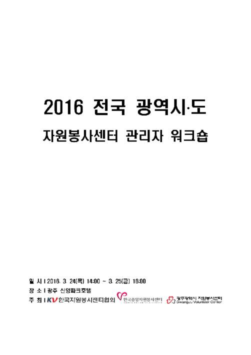 2016 전국 광역시도 자원봉사센터 관리자 워크숍 자료집