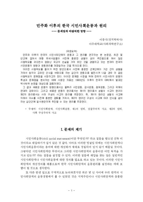 민주화 이후의 한국 시민사회운동과 원리