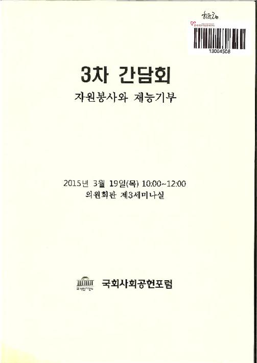 국회사회공헌포럼 3차 간담회 : 자원봉사와 재능기부