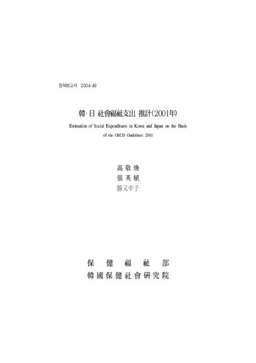 2003 한국사회복지지출추계