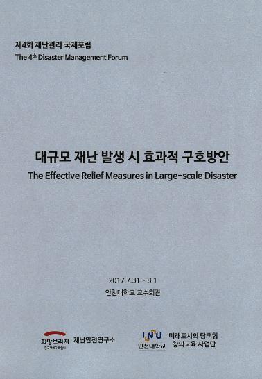 대규모 재난 발생 시 효과적 구호방안