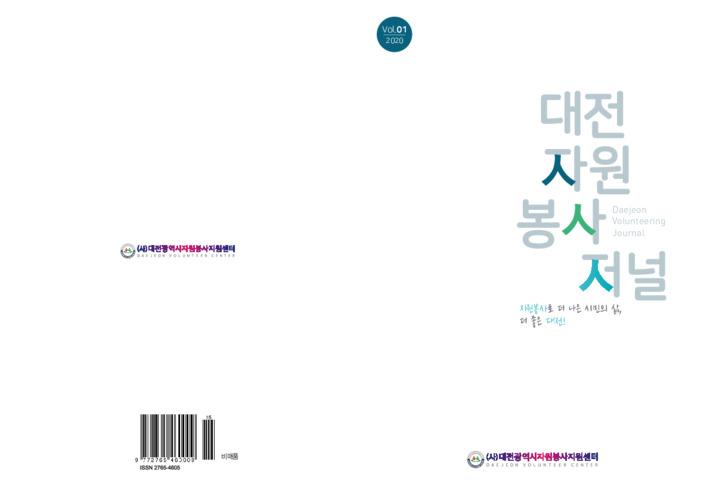 대전자원봉사저널<br /><br /> (사)대전광역시자원봉사지원센터
