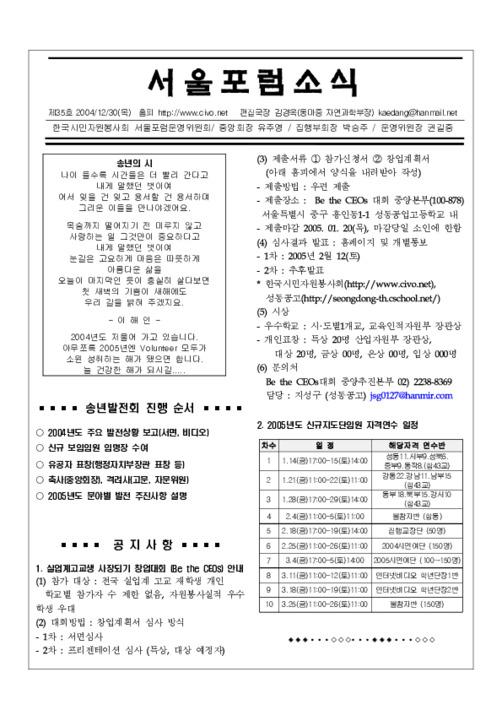 서울포럼소식 제35호