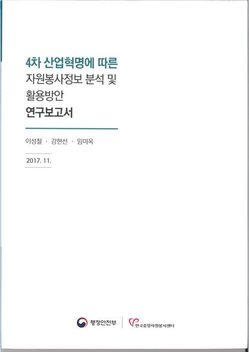 4차 산업혁명에 따른 자원정보 분석 및 활용방안 연구보고서