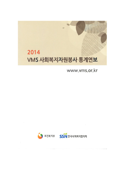 2014 VMS 사회복지자원봉사 통계연보