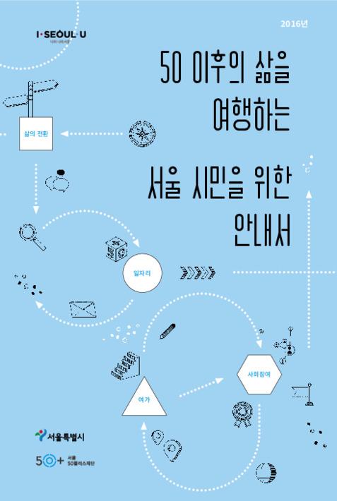 50 이후의 삶을 여행하는 서울 시민을 위한 안내서