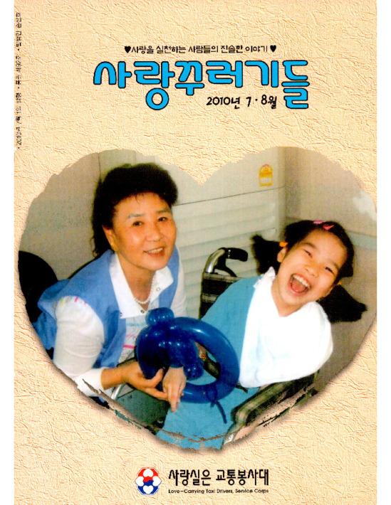 사랑꾸러기들 2010년 7.8월 통권 제92호