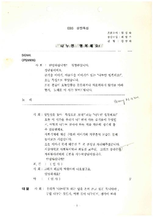EBS 성탄특집 「나누면 행복해요!」 관련 대본 및 요약정리
