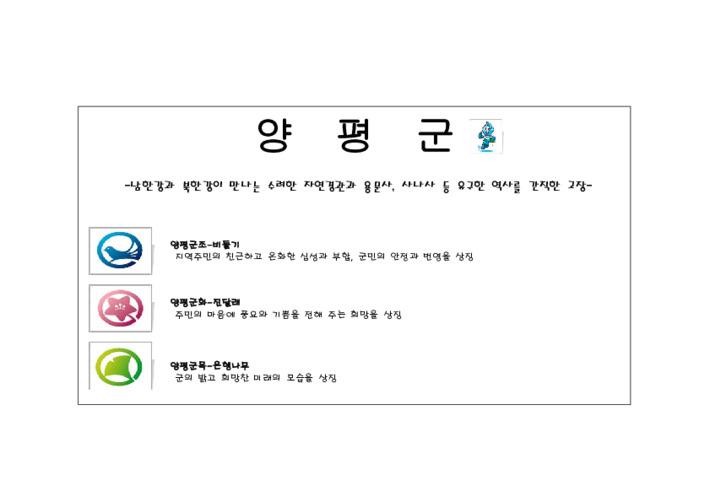 경기도청소년활동진흥센터 활동터전 - 양평시