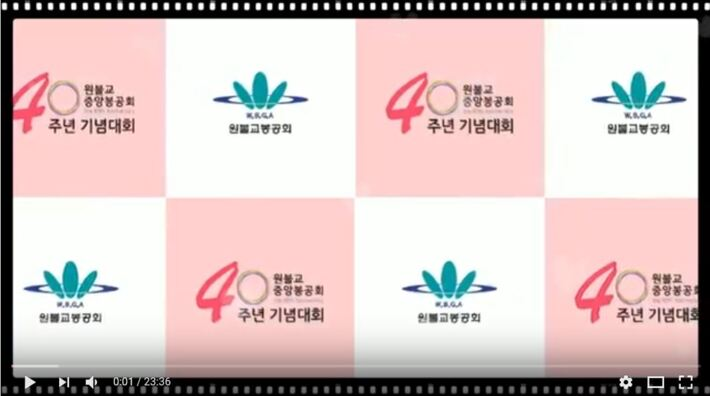 원불교봉공회 40주년 활동사진 영상