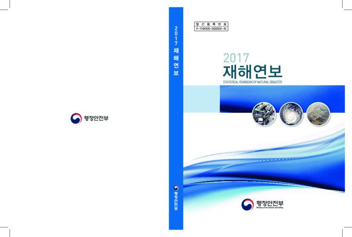 2017 재해연보