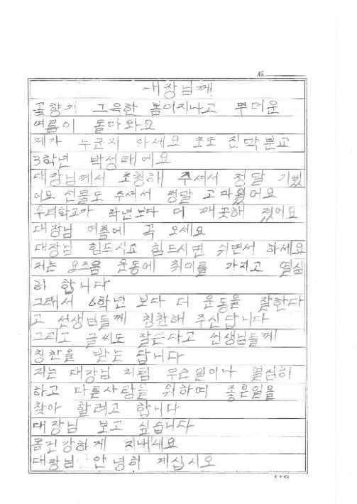 [박성태 어린이가 사랑실은교통봉사대 손삼호 대장에게 쓴 편지]