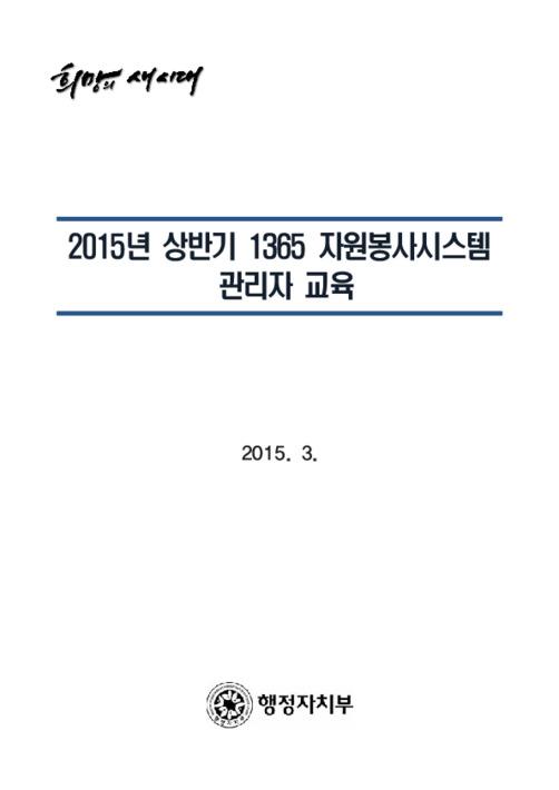 2015년 상반기 1365 자원봉사 시스템 관리자 교육