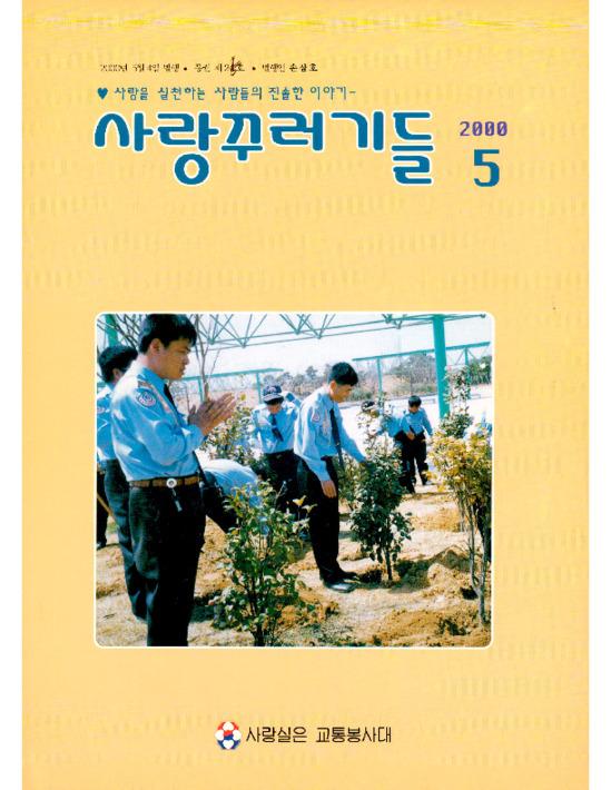 사랑꾸러기들 2000년 5월 통권 제25호