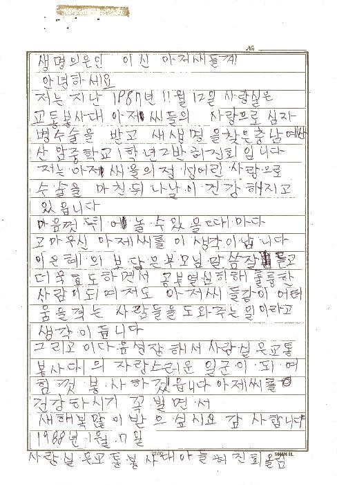 [허진회 학생이 사랑실은교통봉사대 아저씨들에게 쓴 편지]