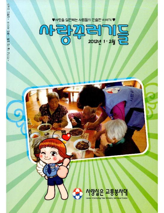 사랑꾸러기들 2012년 1.2월 통권 제101호