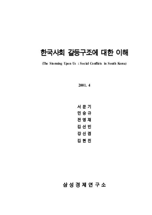 한국사회 갈등구조에 대한 이해