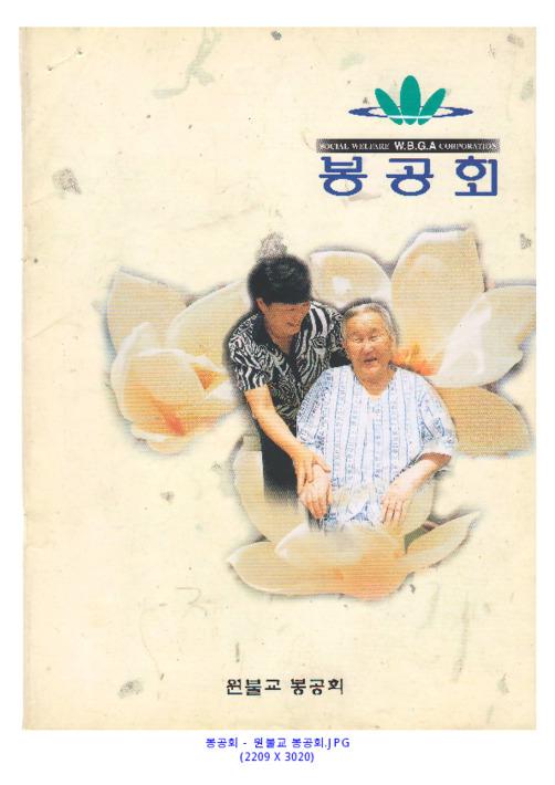 원불교 봉공회