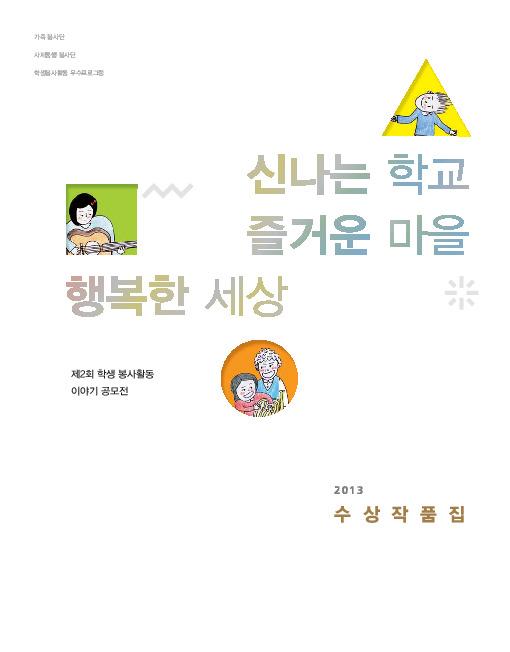 제2회 봉사활동 이야기 공모전 수상작품집
