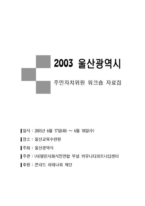 2003 울산광역시 주민자치위원 워크숍 자료집