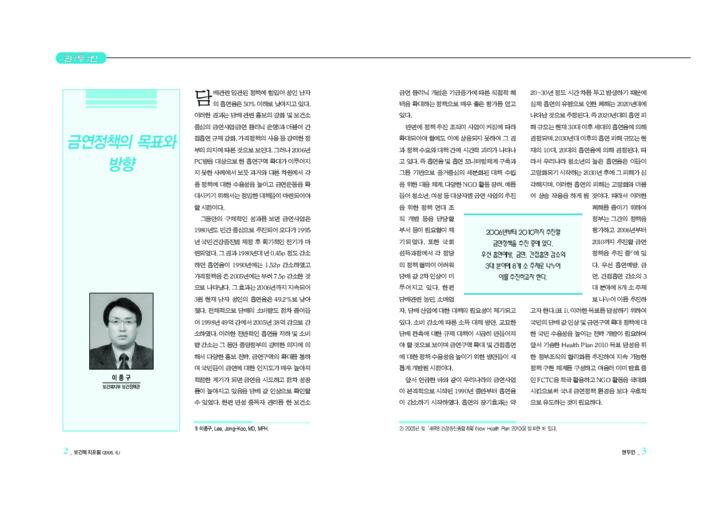 보건복지포럼-06월(통권 제116호)FCTC와 금연정책