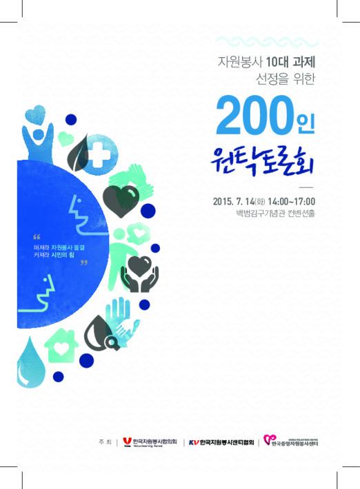 200인 원탁토론회 자료집