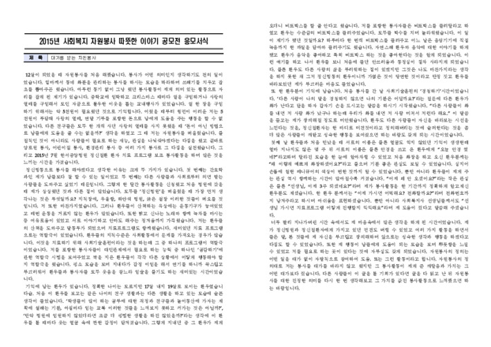 2015년 사회복지 자원봉사 따듯한 이야기 공모전 응모서 - 경복대학교