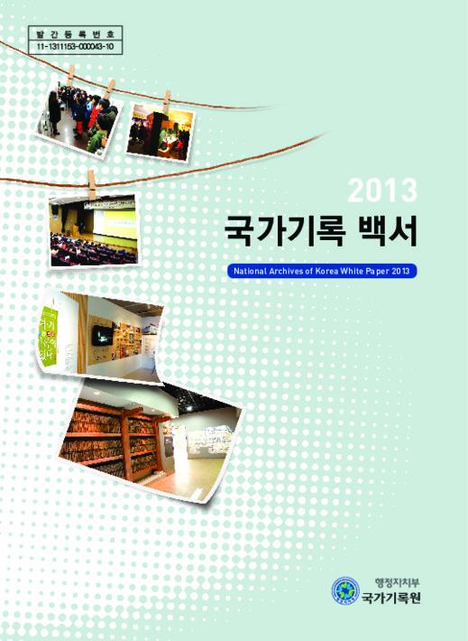 2013 국가기록백서